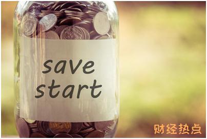 任性付的起贷额度是多少? 财经问答 第1张