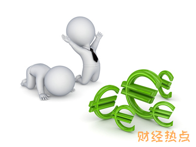 如何申请光大信用卡自动分期付款功能? 财经问答 第2张