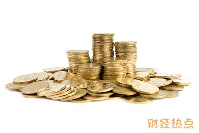 沪商财富的利率与费用怎么计算? 财经问答 第1张