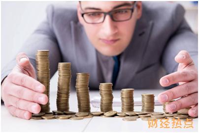 中信银行小米信用卡年费是多少? 财经问答 第3张