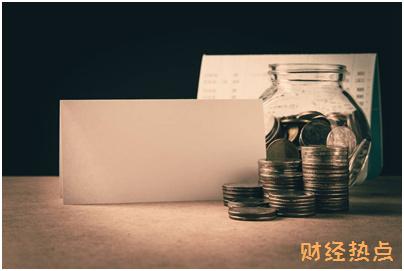 民生标准信用卡的取现限额是多少? 财经问答 第3张