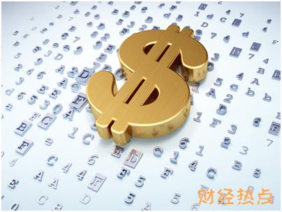 为什么要详细阅读捷信贷款合同? 财经问答 第3张