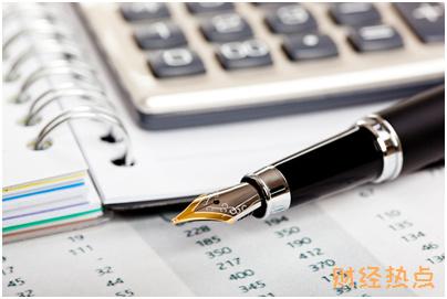 汇丰银行信用卡现金分期手续费是多少? 财经问答 第3张