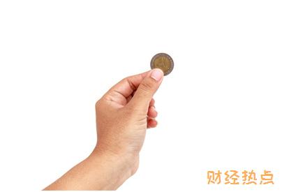 平安备用金20000利息多少? 财经问答 第1张