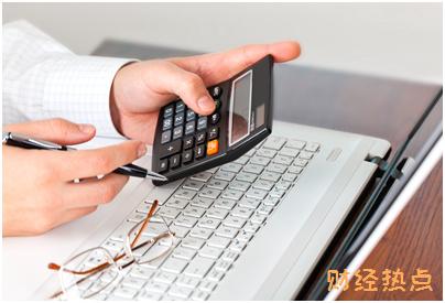 信用卡提前还款后多久可以刷? 财经问答 第2张