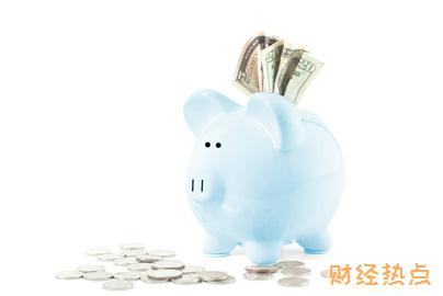 如果不慎将中国光大银行信用卡遗失了该怎么办? 财经问答 第3张