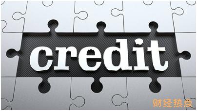 中信天安保险信用卡申请条件是什么? 财经问答 第3张