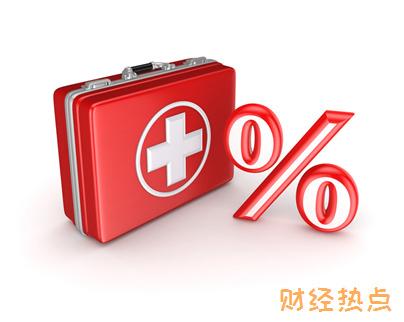 上海银行银联标准白金信用卡补卡费是多少? 财经问答 第3张
