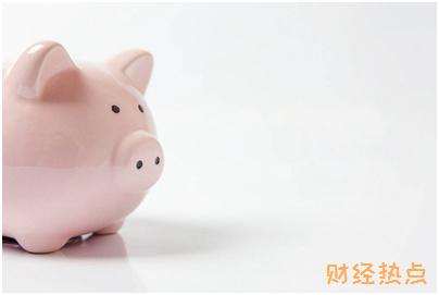 中信信用卡信金宝分期提前还款,剩余的手续费还要收吗? 财经问答 第3张