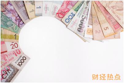新华福金满堂红保险产品由哪些保险组成? 财经问答 第2张