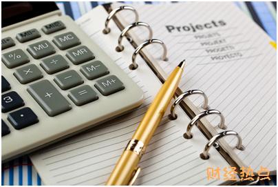 财付通生活缴费有金额和笔数限制吗? 财经问答 第3张
