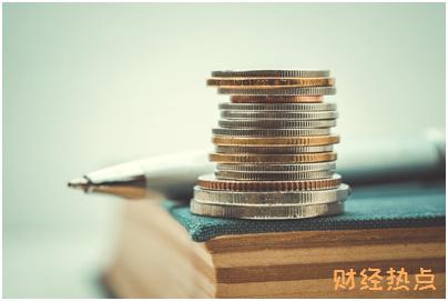 上海银行标准卡积分规则是怎样的? 财经问答 第1张