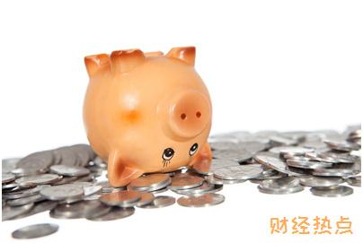 平安赢越人生年金保险分红型的产品特色是什么? 财经问答 第2张