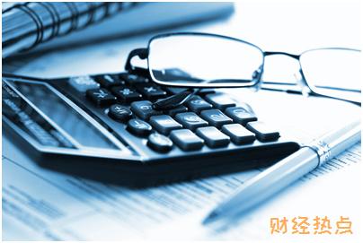广发淘宝联名信用卡溢缴费是多少? 财经问答 第2张