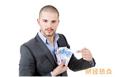 有利网定存宝提前转出收费吗? 财经问答 第3张