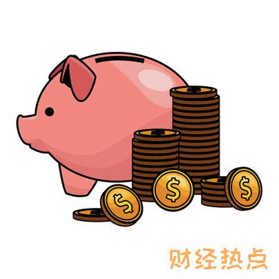 杭州银行信用卡邮购分期的申请条件是什么? 财经问答 第1张