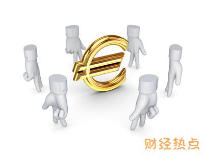 广发东航金卡取现手续费是多少? 财经问答 第1张
