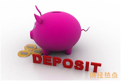 上海银行柯南独照信用卡每日的利息是多少? 财经问答 第3张