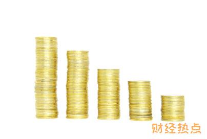 广发臻享白金卡溢缴费是多少? 财经问答 第2张