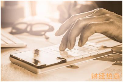 光大福IC信用卡取现是怎么收费的? 财经问答 第3张