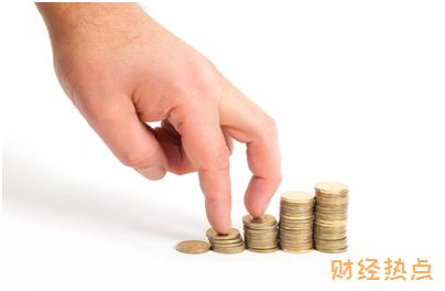 广发易车联名信用卡补卡费是多少? 财经问答 第3张