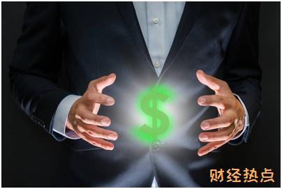 平安保险卡溢缴费是多少? 财经问答 第1张