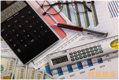 沪商财富充值及提现手续费怎样计算? 财经问答 第2张