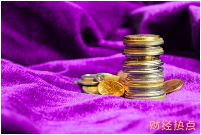上海银行银联标准白金信用卡申请条件是什么? 财经问答 第3张