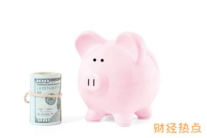 平安保险卡挂失费是多少? 财经问答 第2张