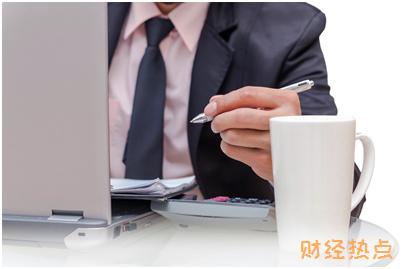 申请交通银行优逸白金信用卡怎么免年费? 财经问答 第3张