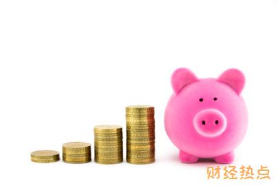 财付通目前向银行卡付款支持哪些银行? 财经问答 第1张