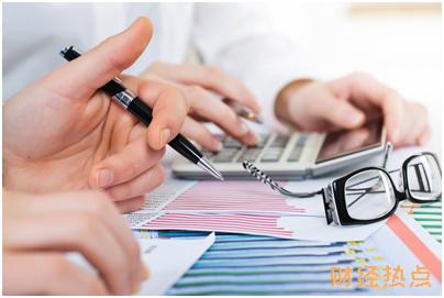 在汇贷天下当中还未满标,为什么投标显示大于可预约金额? 财经问答 第3张