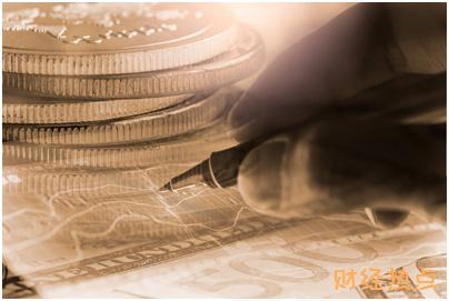 民生华润通联名信用卡的违约金如何收取? 财经问答 第2张