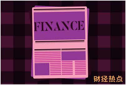 民生百度外卖联名信用卡的超限费如何收取? 财经问答 第3张