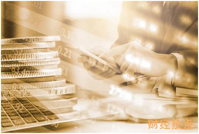 上海银行VISA全球支付信用卡办理流程是怎样的? 财经问答 第2张