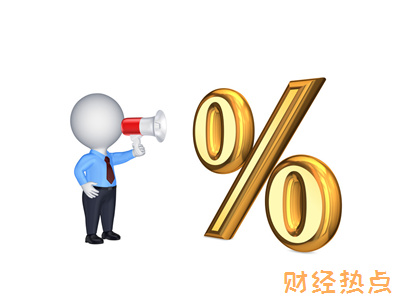 急用钱APP借款申请通过后,多长时间可以放款到账? 财经问答 第2张