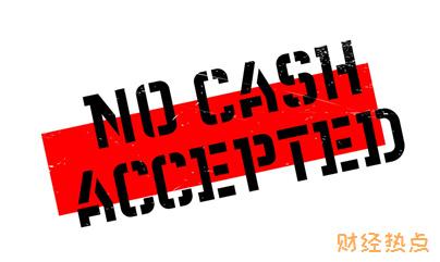 不需要面签申请信用卡的银行有吗? 财经问答 第3张