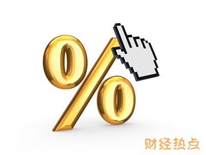 招商QQ会员联名信用卡分期费率是怎样的? 财经问答 第1张