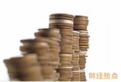 平安信用卡积分有效期是多久? 财经问答 第3张