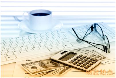 杭州银行信用卡账单分期的申请金额有多少钱? 财经问答 第2张