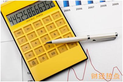 信用卡全额罚息怎么计算? 财经问答 第2张