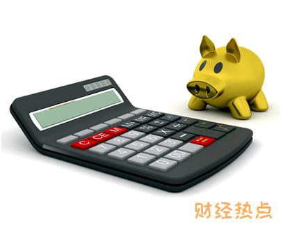 浦发巴萨主题信用卡额度是多少? 财经问答 第1张