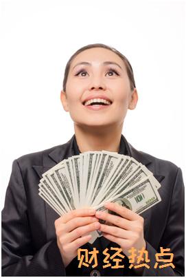 任性付线上分期手续费收取标准是什么? 财经问答 第2张