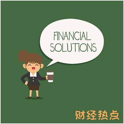 使用中信银行信用卡,开通动卡空间客户端需要什么条件? 财经问答 第3张