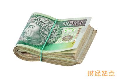 广发易车联名信用卡溢缴费是多少? 财经问答 第1张