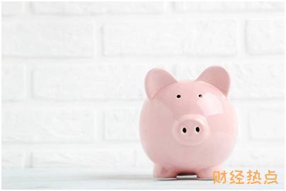 工银爱车Plus信用卡年费多少? 财经问答 第3张