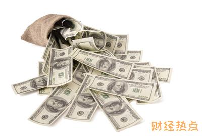 光大菁英信用卡怎么算违约金? 财经问答 第1张