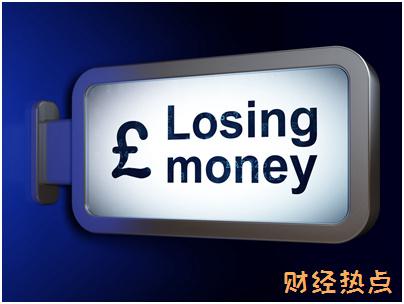 上海银行银联enjoy主题信用卡失卡保障时间是多久? 财经问答 第1张