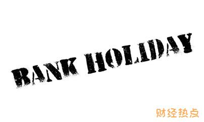 广发欢乐信用卡溢缴费是多少? 财经问答 第2张