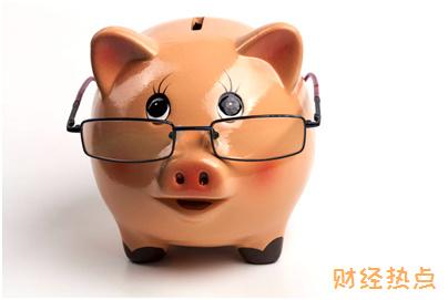 广发DIY信用卡溢缴费是多少? 财经问答 第2张